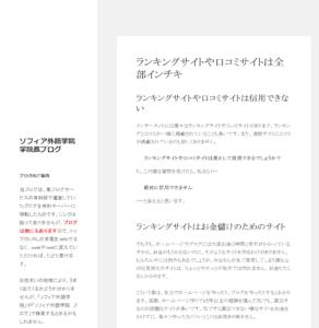 ソフィア外語学院学院長ブログ、sophiamt.infoの2016年4月20日のスクリーンショット。WordPress公式テーマTwenty Fifteenの白色のテーマを使用。