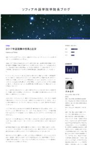 ソフィア外語学院学院長ブログ、sophiamt.infoの2017年8月2日のスクリーンショット。Graphyと言うテーマで背景色を白にして使用。