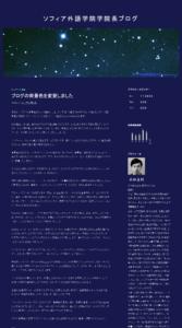 ソフィア外語学院学院長ブログ、sophiamt.infoの2017年12月24日のスクリーンショット。Graphyの背景色を青にして使用。
