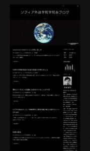 ソフィア外語学院学院長ブログ、sophiamt.infoの2018年8月18日のスクリーンショット。Blackoot Liteと言うテーマで背景色をさらに徹底して黒にして使用。