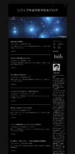 ソフィア外語学院学院長ブログ、sophiamt.infoの2020年10月28日のスクリーンショット。Blackoot Liteをさらにいろいろカスタマイズして使用。
